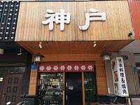 神户(兴平路)