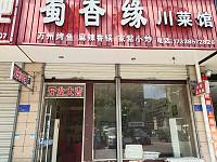 蜀香缘川菜馆(宏建路)