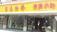 家乐快餐农家小炒(镇南路)