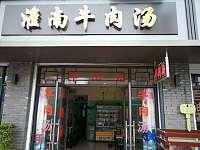 淮南牛肉汤店(广中北路)