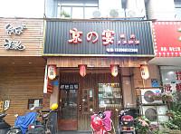 京宴(兴平路20号)