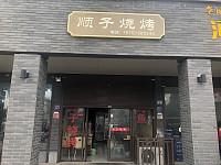 顺子烧烤(曹桥北路)