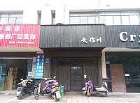 矢作川(兴平路86号)