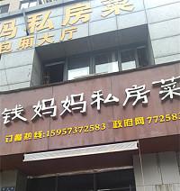 钱妈妈私房菜(朝阳路)