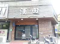 酒田(兴平路)