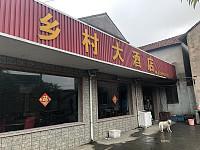 乡春酒家(斜桥)