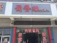蜀香缘川菜馆(新南路)