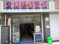 久焖提督面饭(广中南路)