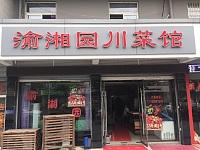 渝湘园川菜馆(新南路)