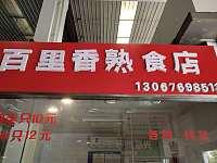 百里香熟食店(新南路)