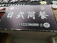 樱花日式简餐(环城西路)