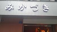 三日月(詹荣咖啡馆)