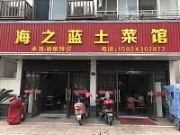海之蓝土菜馆(市场路)