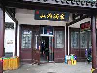 山塘酒家(山塘集镇)