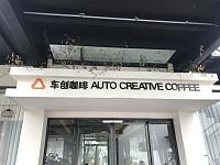 车创咖啡(环北二路1313号)