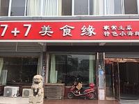 7+7美食缘(新南路)