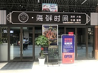 海鲜时间(吾悦广场3栋131室132室)
