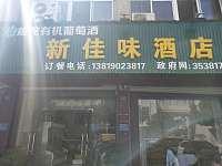 新佳味酒店(朝阳路)