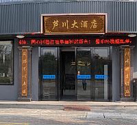 芦川大酒店(枫叶路331号)