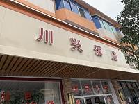 川兴饭店(虹霓村)