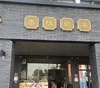 杰咪奶茶(曹桥北路)