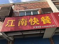 江南快餐(兴平一路)