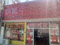 铜瓢牛羊肉火锅(新兴北路)