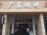 广东烧烤(邻里中心)