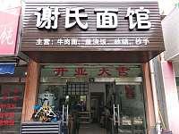 谢氏面馆(海湾路27弄68号)
