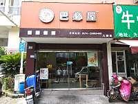 巴必屋(海湾路27弄46号)