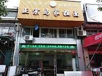 正宗马家拉面(榭西邻里中心33#)