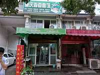 重庆香香面馆(榭西邻里中心28#-2)