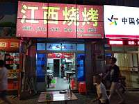 江西烧烤(金城商业用房2#06)